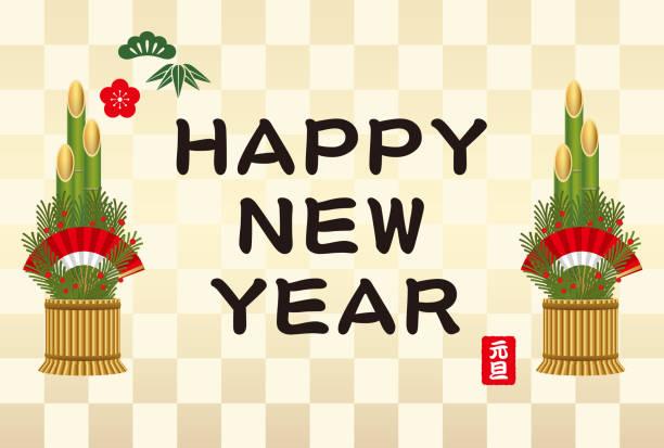 日本の伝統的な松装飾と新年のカード テンプレートです。 - 門松点のイラスト素材/クリップアート素材/マンガ素材/アイコン素材