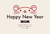 """New Year's card. The year of the mouse./  Japanese sentence translation """"Happy New Year."""" """"Last year was very indebted. Thank you again this year."""""""