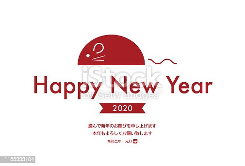 New Year's card. The year of the mouse./  Japanese sentence translation