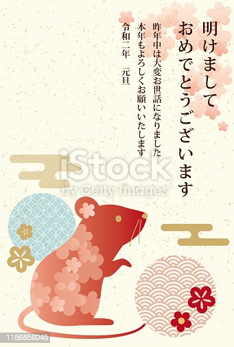New year's card. The year of the mouse. Japanese sentence translation