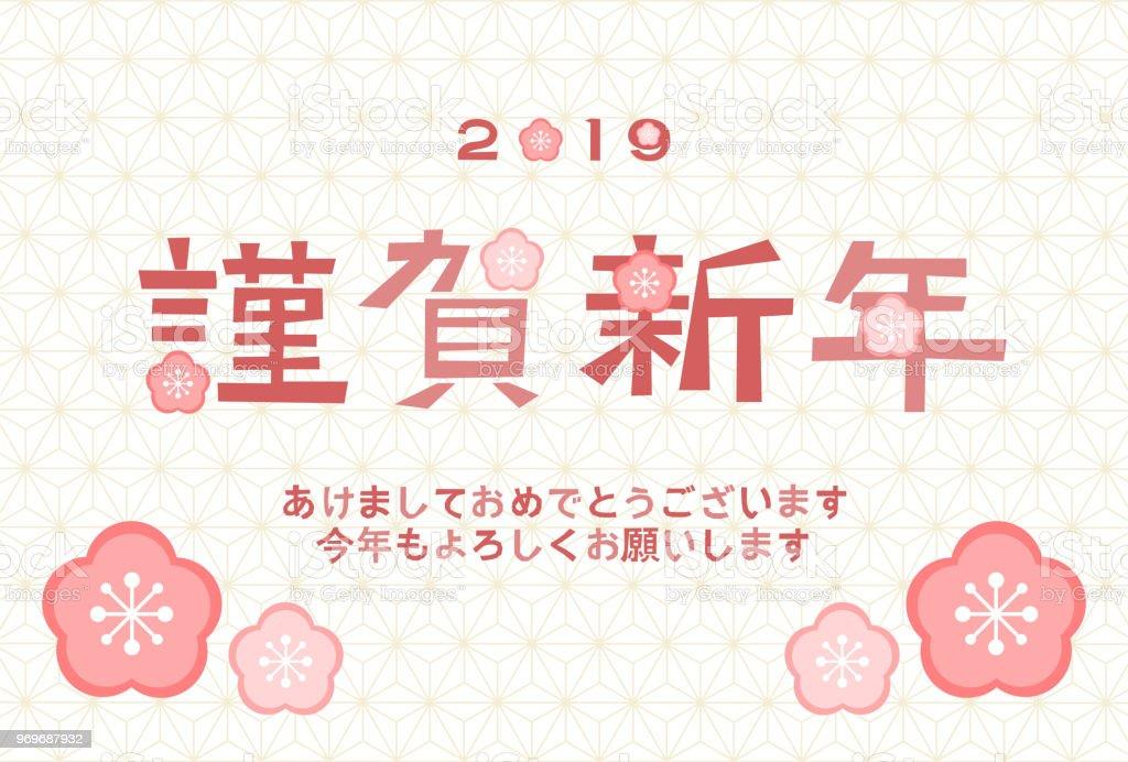 2019 年賀状 (梅の花) ベクターアートイラスト
