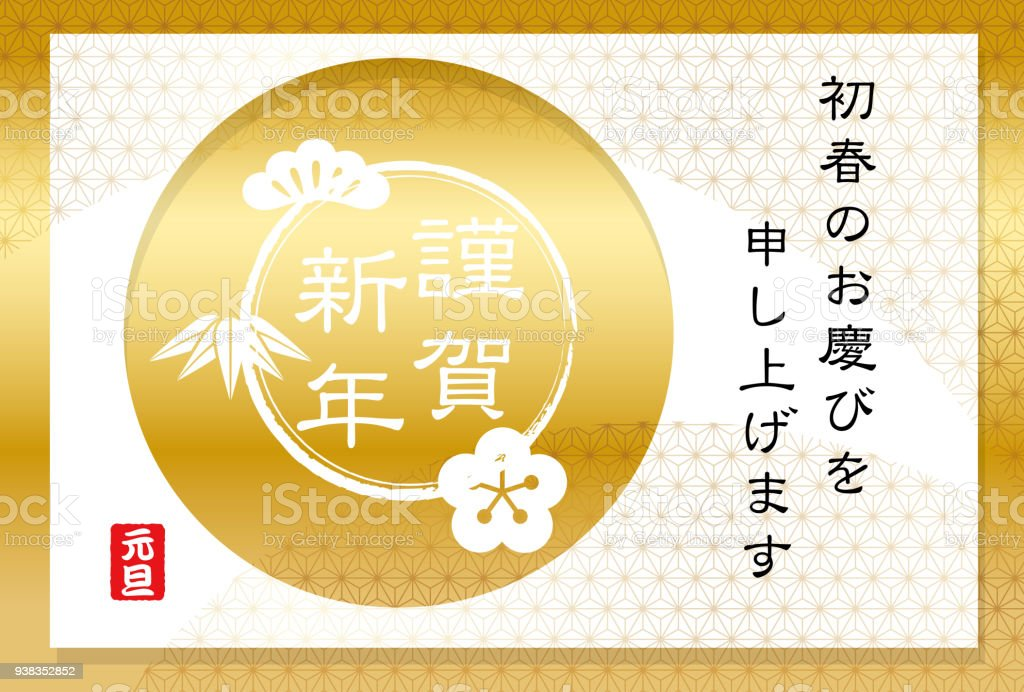 New years card with a japanese new years greeting symbol and text new years card with a japanese new years greeting symbol and text royalty free m4hsunfo