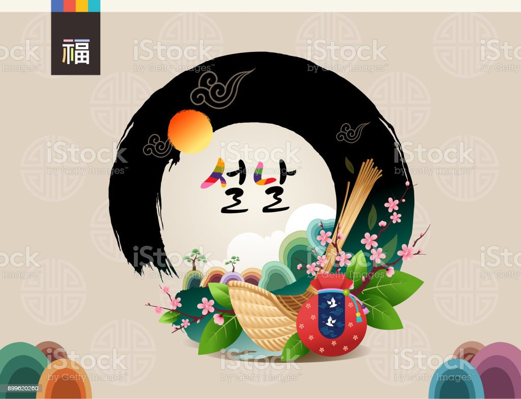 'New Year's Day, Korean Text Translation: Happy New Year' Calligraphy and Korean traditional bags, flowers, mountains, clouds landscape vector