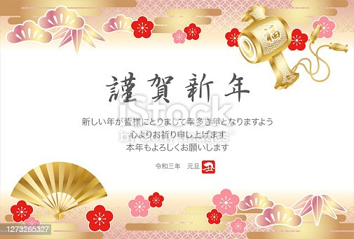 """New Year's Greeting Card Template Decorated With Auspicious Japanese Items.  (Text Translation: """"Happy New Year"""", """"I offer my hearty wishes for your happiness in the new year"""", """"Ox"""")"""