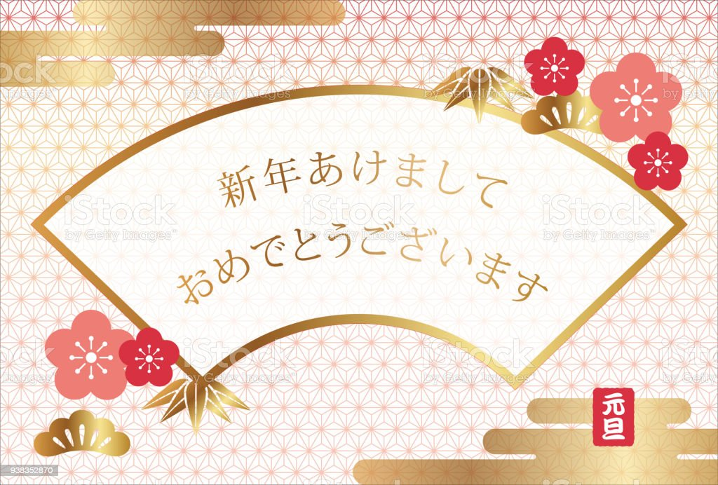 New years greeting card with japanese text stock vector art more new years greeting card with japanese text royalty free new years greeting card with m4hsunfo