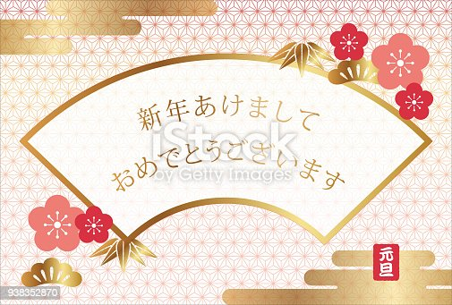 New Years Greeting Card With Japanese Text Stock Vector Art & More ...