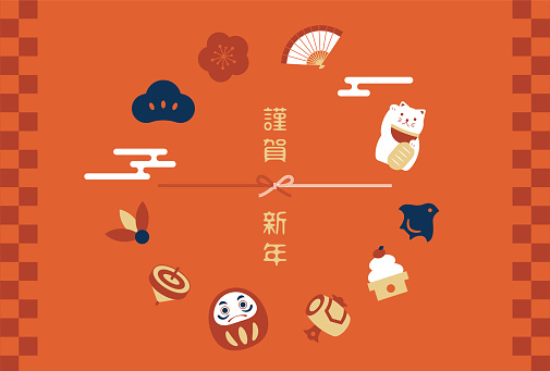 new years greeting card with Japanese traditional lucky charms