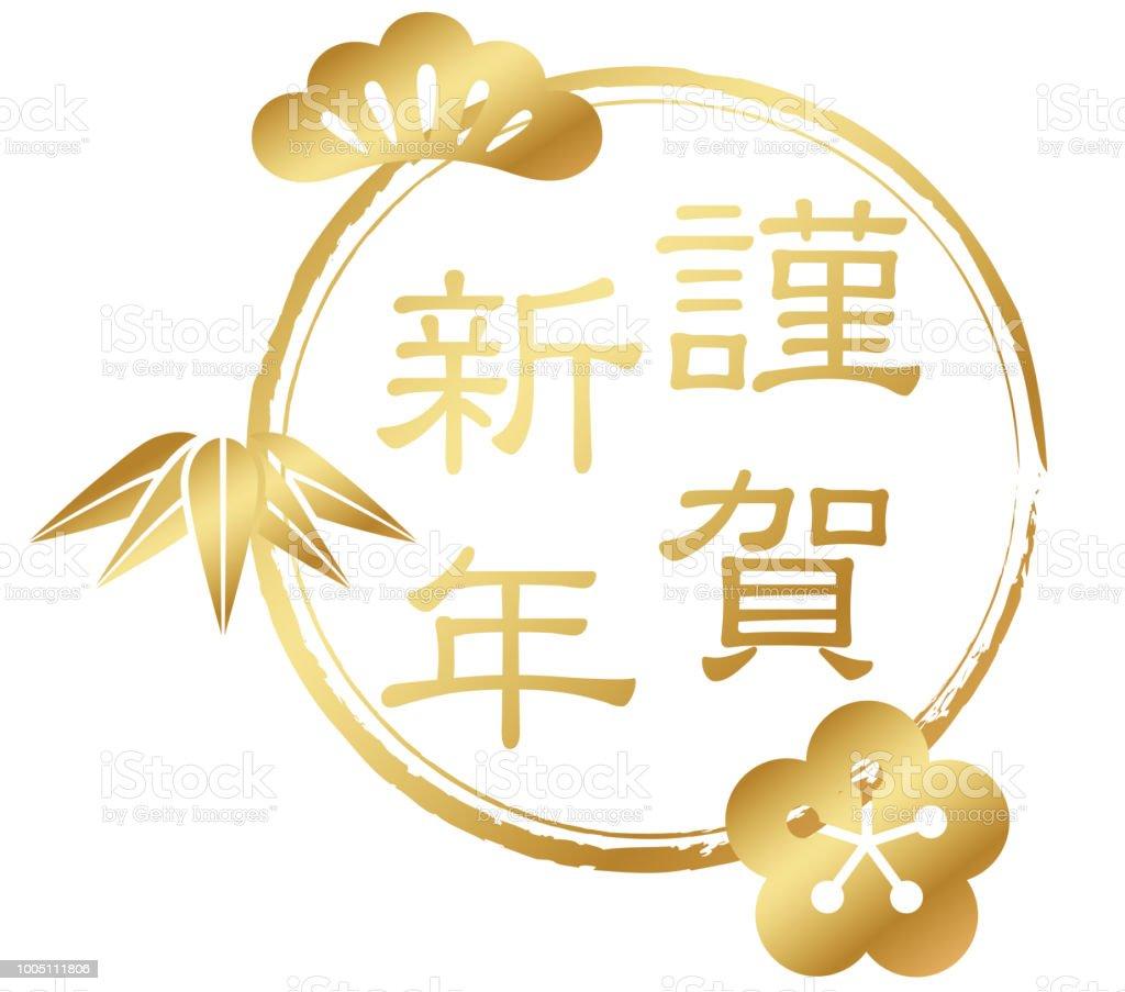 Neujahrs Gruß Symbol Mit Japanischem Text Und Traditionell Günstige ...