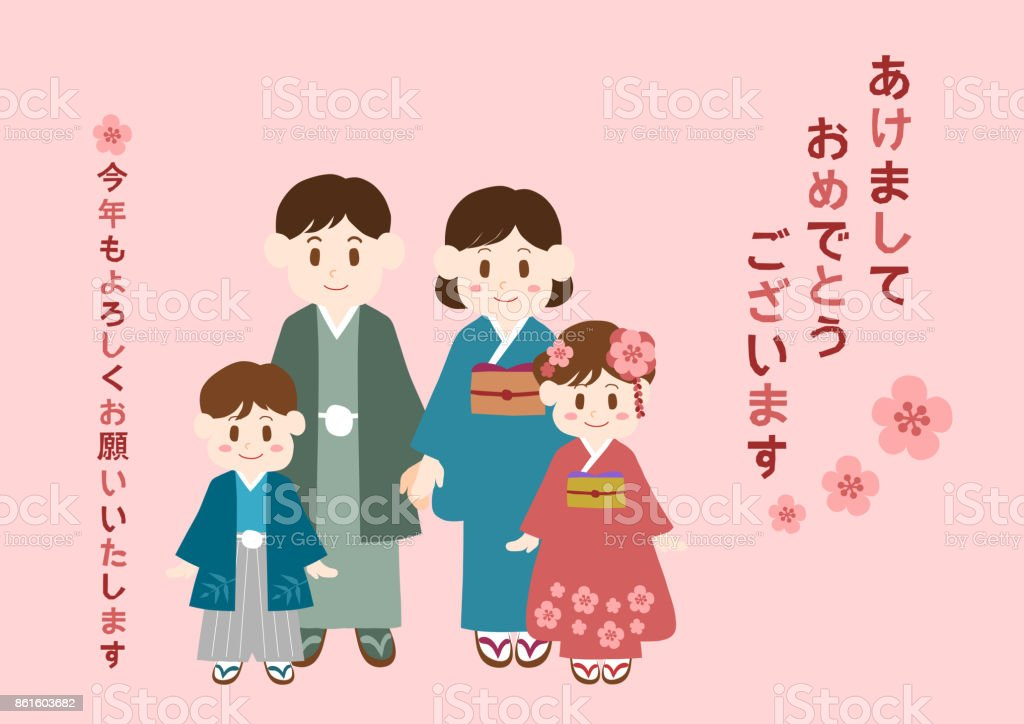 new years greetingsfamily and kimono royalty free new years greetings stock vector