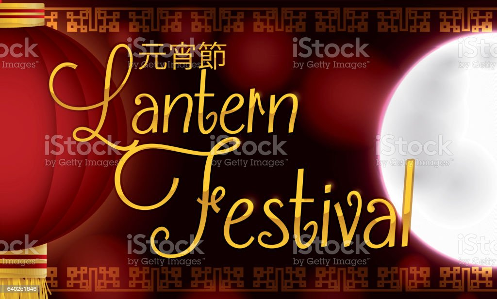 Night View of Moon and Chinese Lantern for Lantern Festival vector art illustration