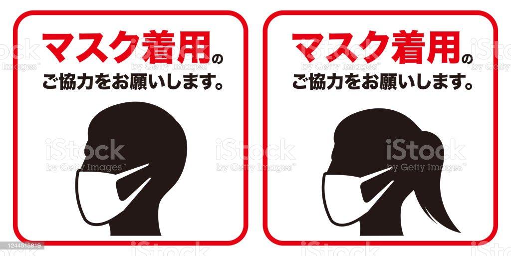 新しいコロナウイルス、医療フェイスマスクの人々 - 2人のロイヤリティフリーベクトルアート