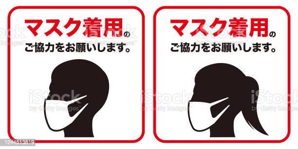 新しいコロナウイルス医療フェイスマスクの人々 - 2人のベクターアート素材や画像を多数ご用意