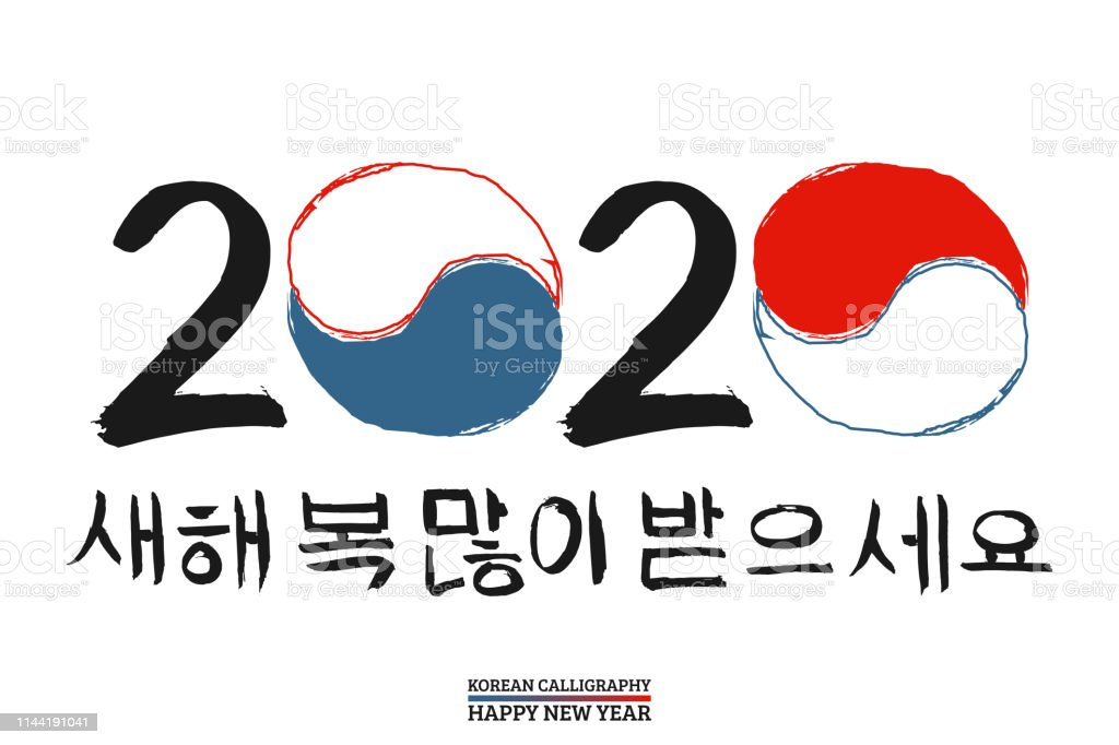 Korean New Year 2020.2020 Number Korean Text Translate Happy New Year Font With