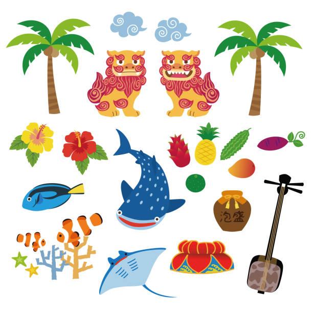 沖縄特産要素図 - 旅先のイラスト点のイラスト素材/クリップアート素材/マンガ素材/アイコン素材