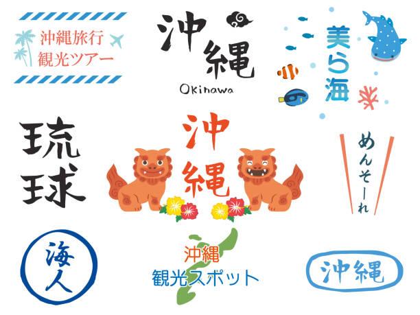Okinawa set2 vector art illustration