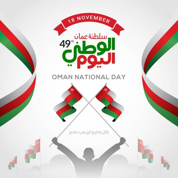 oman national day celebration greeting card with flag - oman stock illustrations