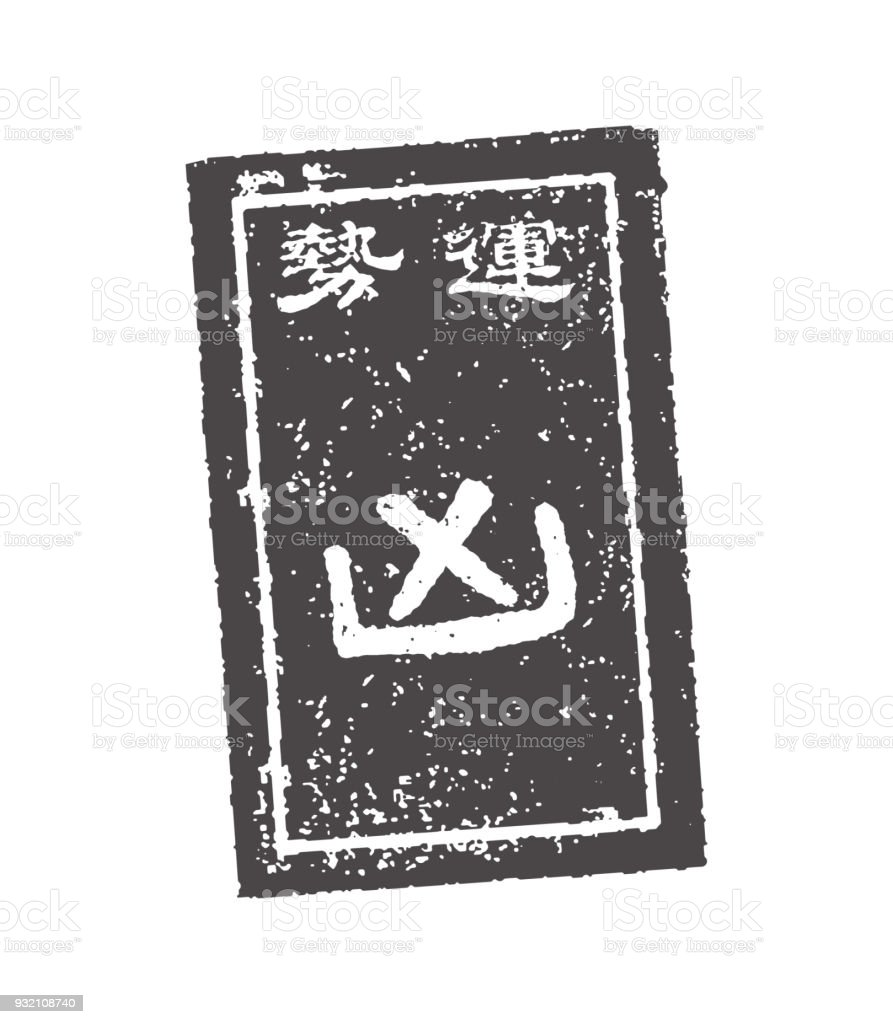 Omikuji Stock Vector Art More Images Of Art 932108740 Istock
