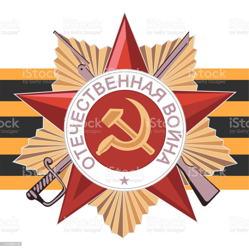 Order of the Patriotic War Saint George ribbon on a white background royalty-free order of the patriotic war saint george ribbon on a white background stock illustration - download image now