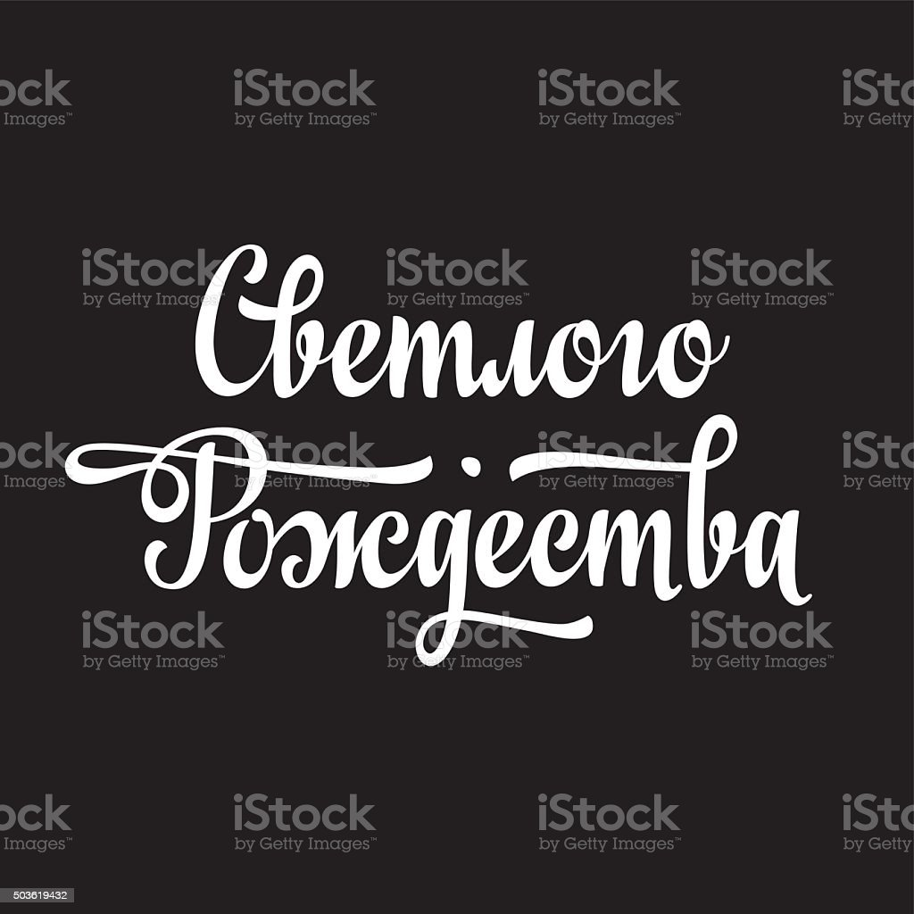 Orthodox Christmas Cyrillic Russian Font Stock Vector Art More
