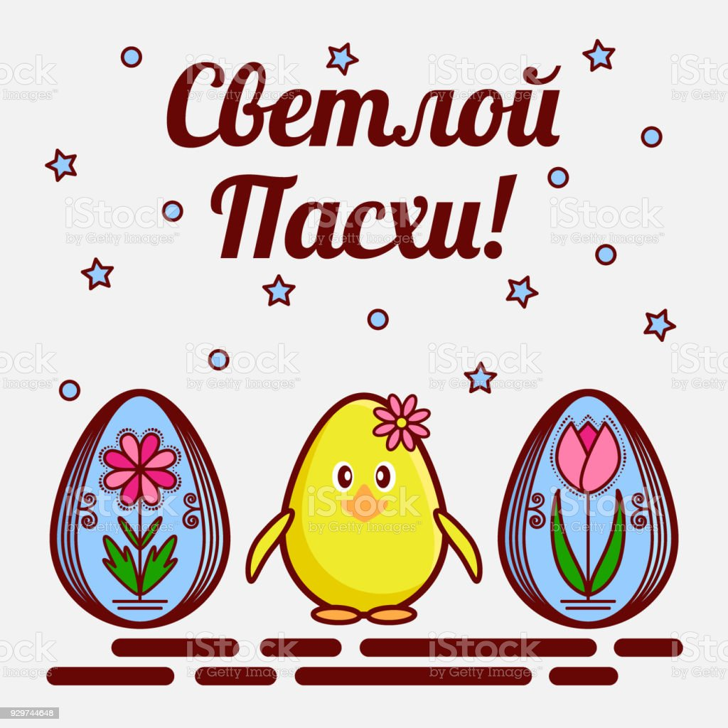 Orthodox easter greeting card a flat icons of painted eggs called orthodox easter greeting card a flat icons of painted eggs called krashenka and a cute m4hsunfo