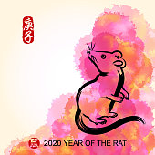 Year of the Rat paint brush art for Chinese New Year.