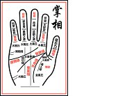 Palmistry or Chiromancy (meaning hand prediction). It is an analysis of a person's hand to foretell the future and personalities. It has been used for centuries in different cultures, and there are many variations of the interpretation. This site's reading is based on Chinese origin.