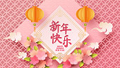 Paper art of Chinese new year, vector art and illustration. (translation : Happy new year)