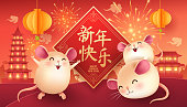 Paper art of Chinese new year, year of rat, vector art and illustration. (translation : Happy new year)