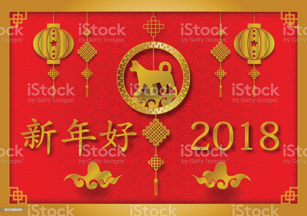 paper art style of happy chinese new year 2018 background year of the dog concept