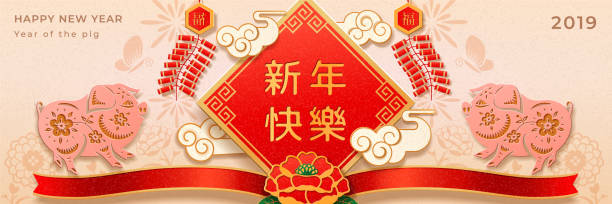 Paper cut with pig for 2019 chinese new lunar year Paper cut for 2019 chinese new lunar year with pig and Xin Nian Kuai le, fireworks and peony flowers. Piglet for asian holiday design card or piggy zodiac sign for greeting card. Happy holiday chinese yuan note stock illustrations