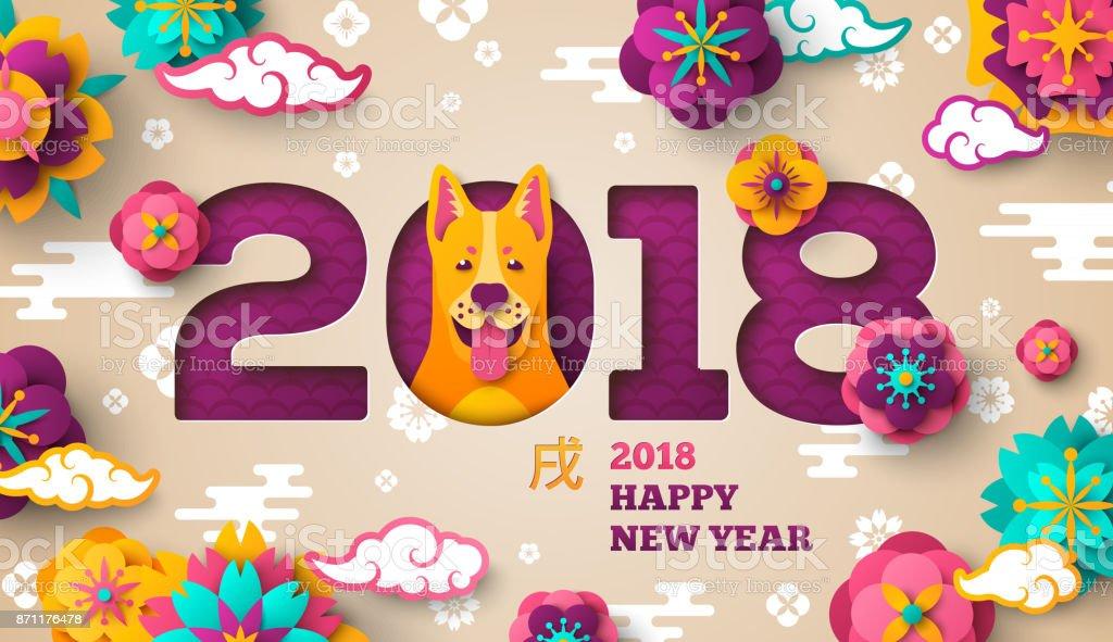 Sarı bir köpek ve Sakura çiçekler ile kağıt kesme vektör sanat illüstrasyonu