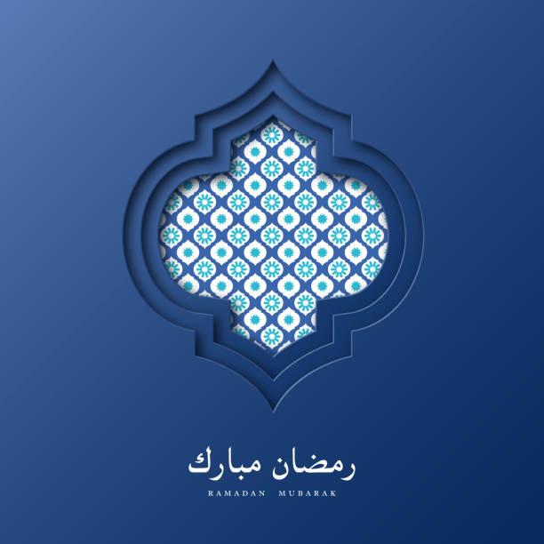 Paper Ramadan Mubarak background. vector art illustration