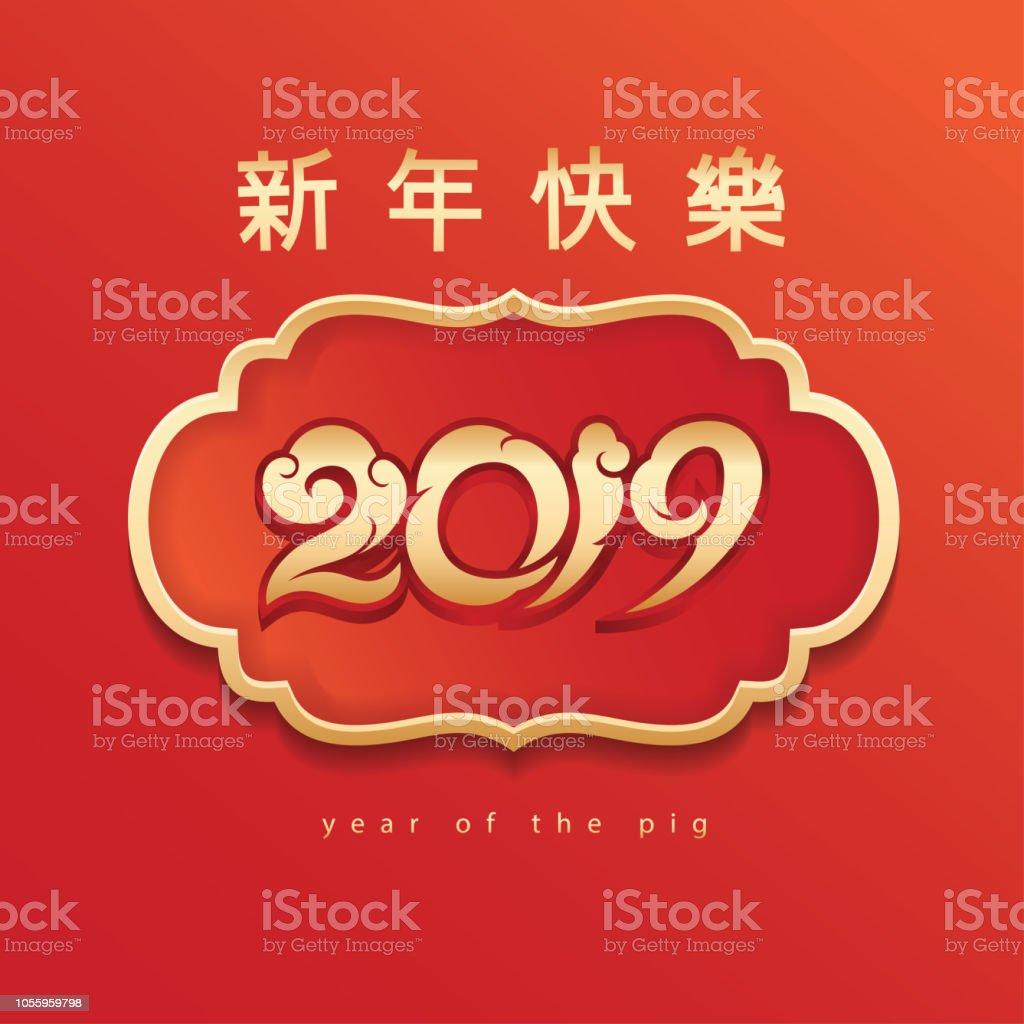 Schwein2019 Jahr Des Schweins 2019 Happy New Year Chinese New Year