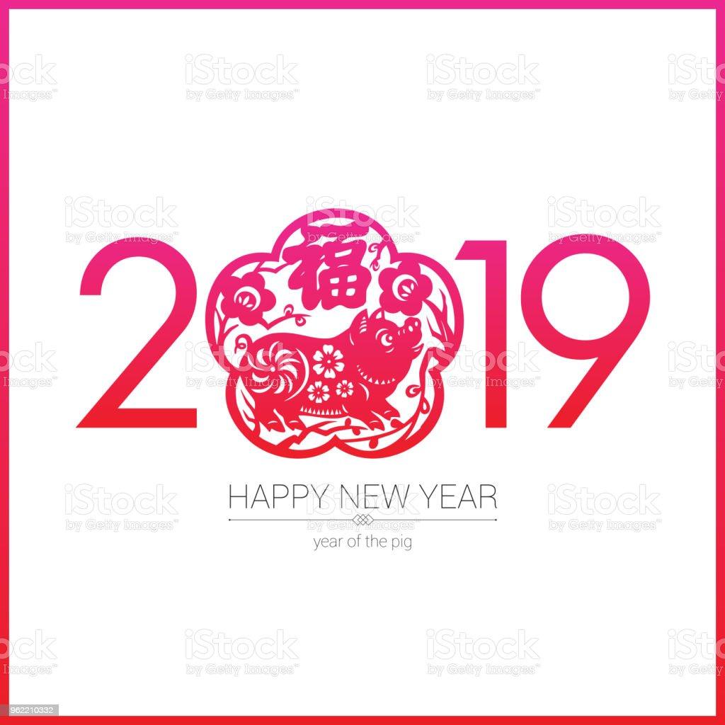 Pig paper-cut 2019 vector art illustration