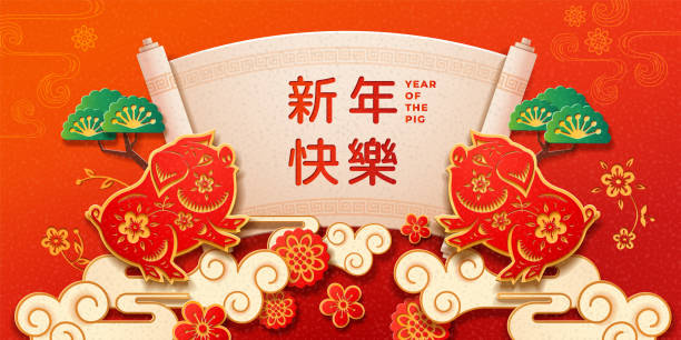 Pig with chinese happy new year greeting for 2019 Pig with chinese happy new year greeting for 2019 spring festival holiday. Asian piglet zodiac sign with hydrangea flower and clouds for card design. Piggy for calendar or paper cut. Festive theme chinese yuan note stock illustrations