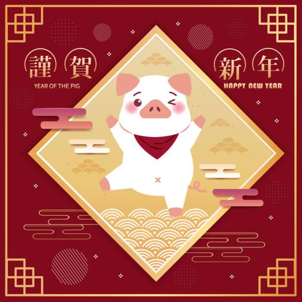 schwein mit chinesischen neujahr - freiflächen stock-grafiken, -clipart, -cartoons und -symbole