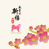 Celebrate the Chinese New Year in the year of the Dog 2018 with plum blossom, and the Chinese phrases means best wishes for the year to come!