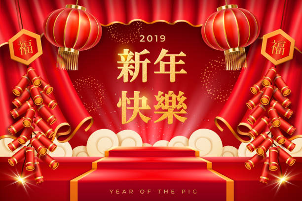 Podium on ladders with 2019 happy new year Podium on ladders with 2019 happy new year greeting in chinese characters. Curtains with fireworks, lanterns and spotlights, tapis and salute for asian holiday card design. Spring festival and CNY almanac stock illustrations