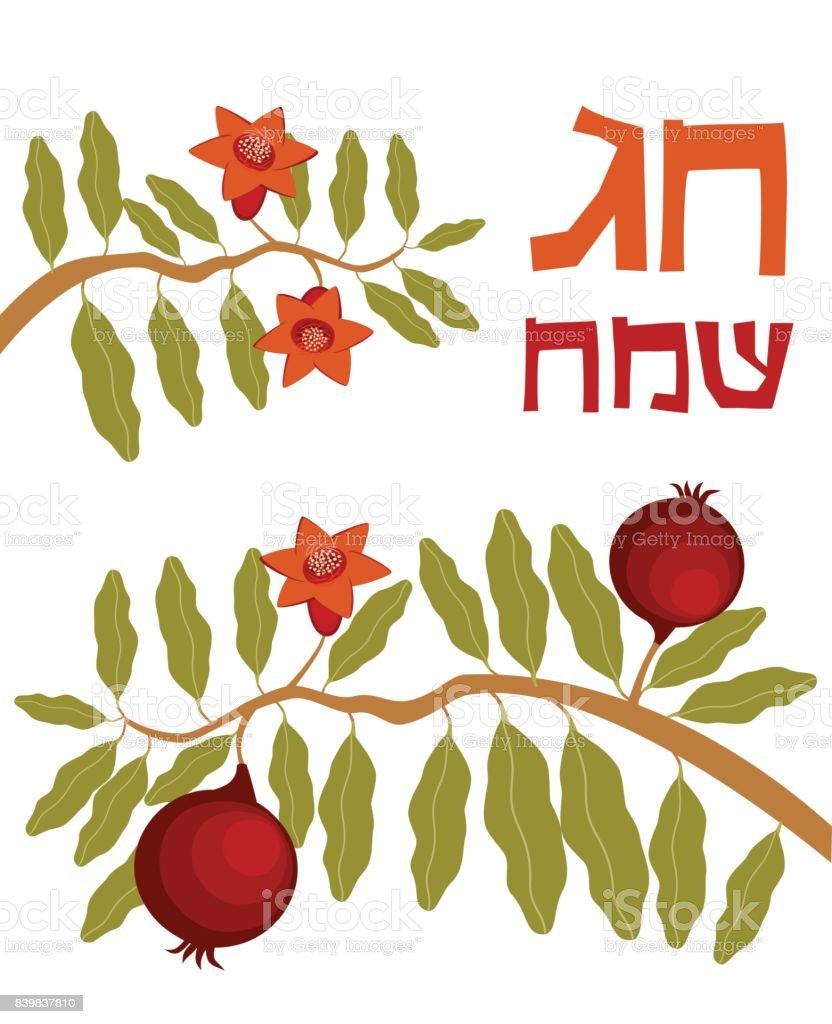 Pomegranate Branch Jewish New Year Symbol Hebrew Words Happy