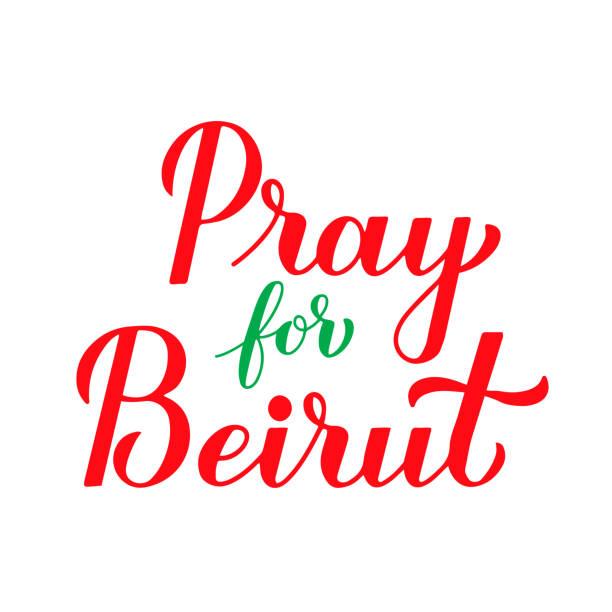 祈禱貝魯特書法手字孤立在白色。2020年8月4日,黎巴嫩首都發生硝酸銨爆炸。橫幅、排版海報、傳單、貼紙等向量範本。 - beirut explosion 幅插畫檔、美工圖案、卡通及圖標