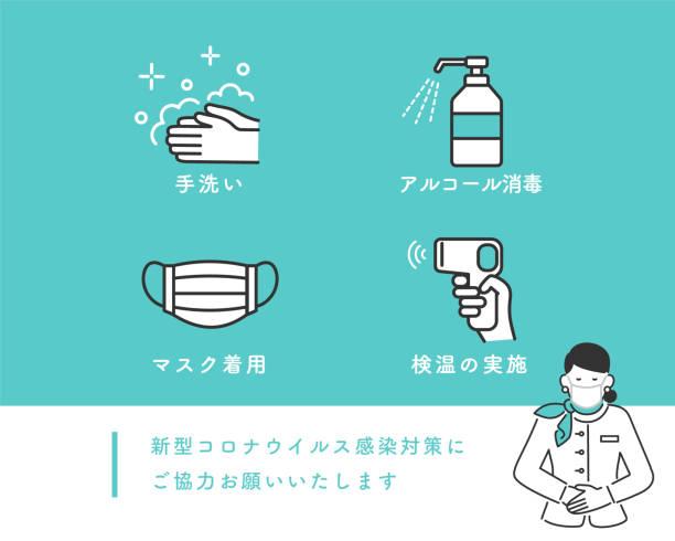 ilustrações de stock, clip art, desenhos animados e ícones de preventing infections of covid-19. - somente japonês