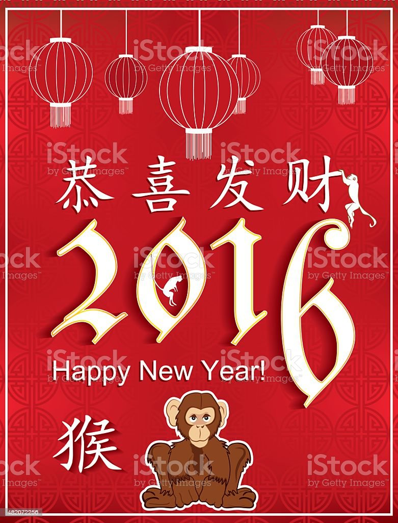 Printable greeting card for the chinese new year 2016 stock vector printable greeting card for the chinese new year 2016 royalty free printable greeting card for kristyandbryce Image collections