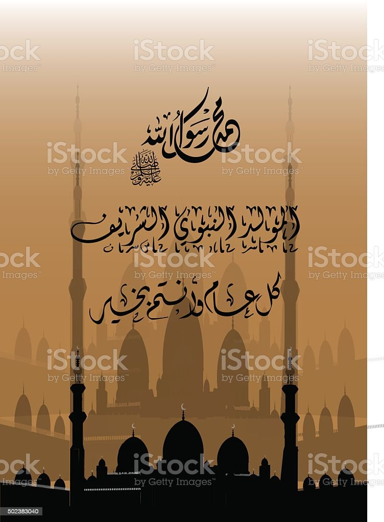 Prophet Muhammad Birthday Peace Be Upon Him Stock Vector Art More