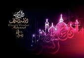Prophet's birthday - The birth of the prophet Muhammad