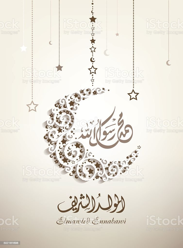 Prophet's birthday - The birth of the prophet Muhammad vector art illustration