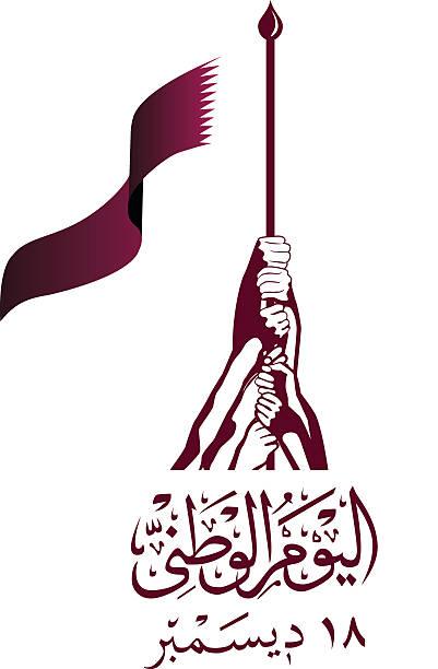 ilustraciones, imágenes clip art, dibujos animados e iconos de stock de qatar día nacional de ilustraciones - qatar