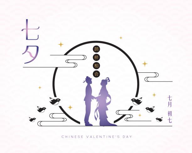 qixi festival_2018_pink - 七夕点のイラスト素材/クリップアート素材/マンガ素材/アイコン素材