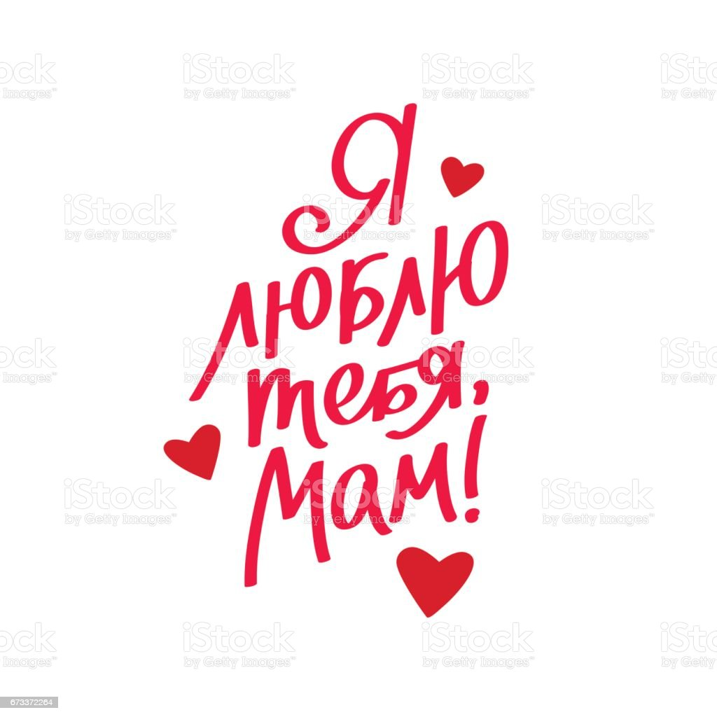 Love Art Quotes Quote I Love You Mom In Russian Stock Vector Art 673372264  Istock