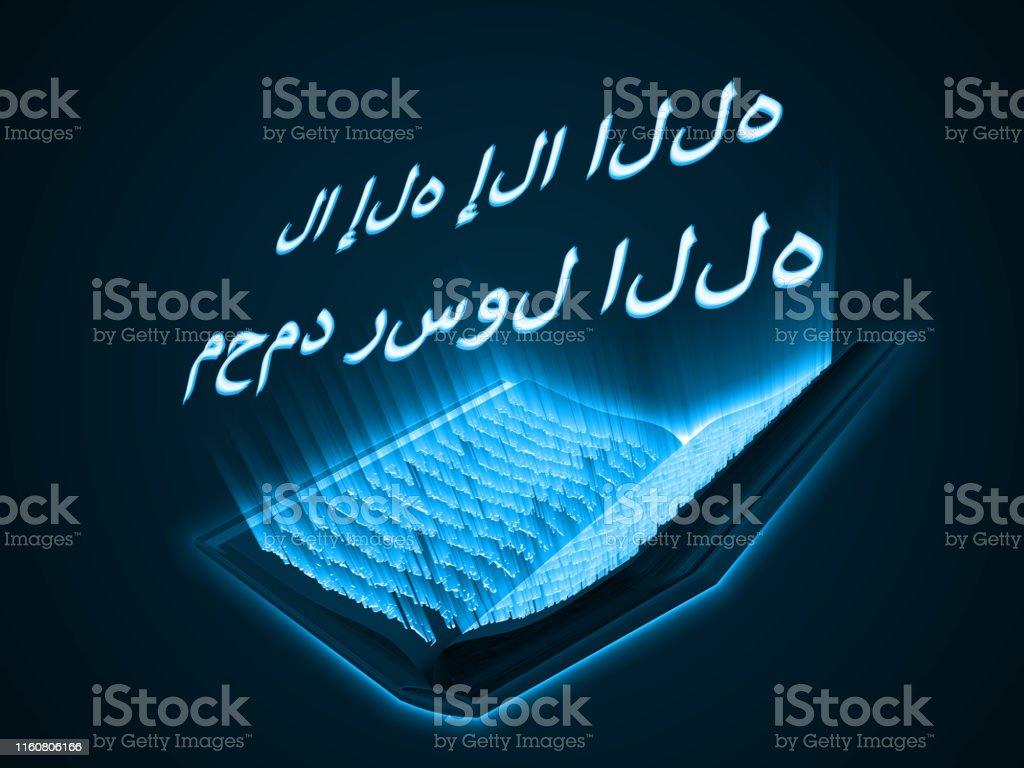 Quran Kareem Islamic Confession Faith Blue Glowing Arabic