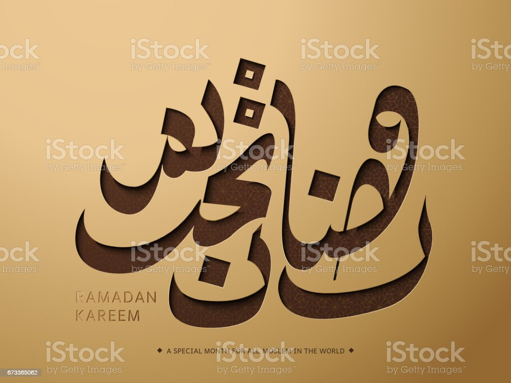 Ramadan arabic calligraphy stock vector art more images of